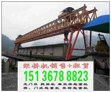 山西忻州架桥机厂家