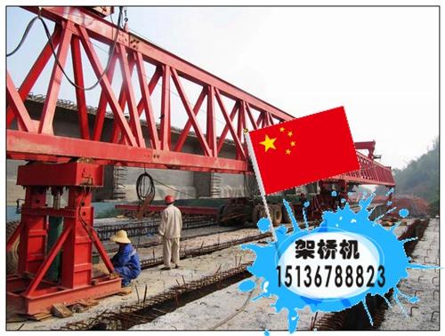 安徽合肥架桥机厂家