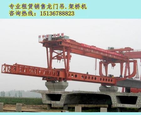 贵州贵阳架桥机出租销售