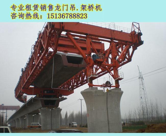 福建漳州架桥机出租销售
